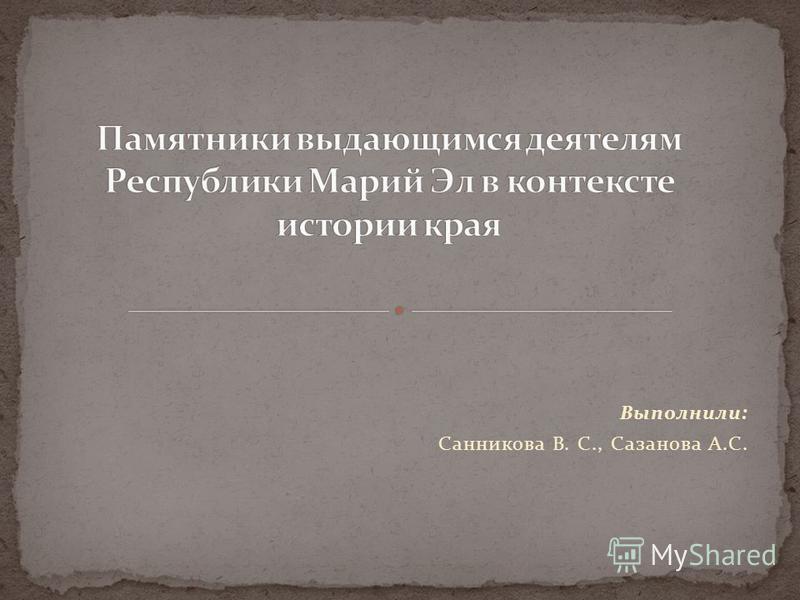 Выполнили: Санникова В. С., Сазанова А.С.