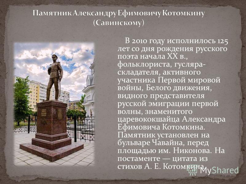 В 2010 году исполнилось 125 лет со дня рождения русского поэта начала XX в., фольклориста, гусляра- складателя, активного участника Первой мировой войны, Белого движения, видного представителя русской эмиграции первой волны, знаменитого царевококшайц