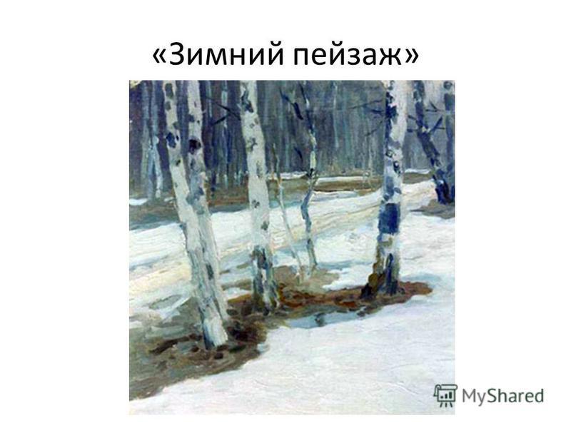 «Зимний пейзаж» Зимний пейзаж