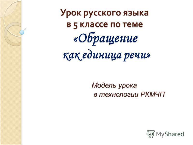 Уроки русского языка с интерактивной доской в 5классе