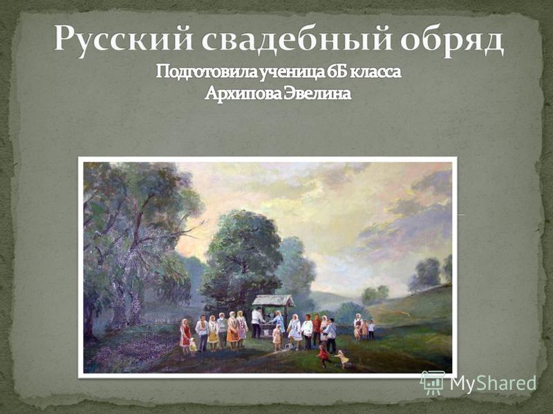 На Руси