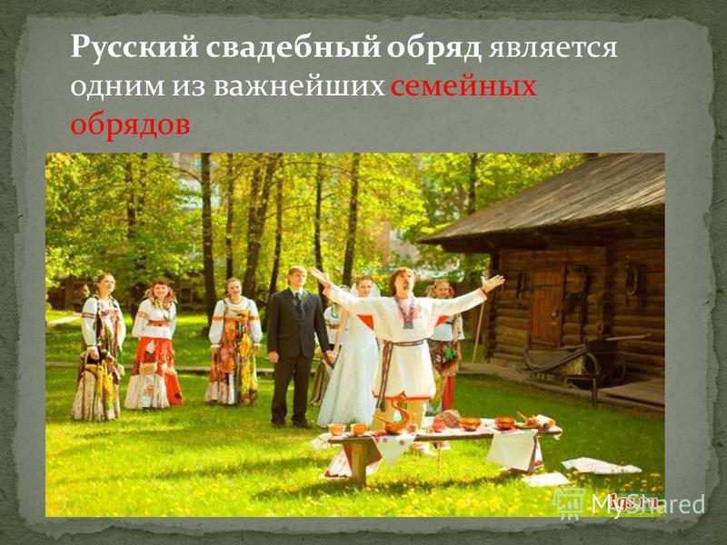 Русский свадебный обряд является одним из важнейших семейных обрядов