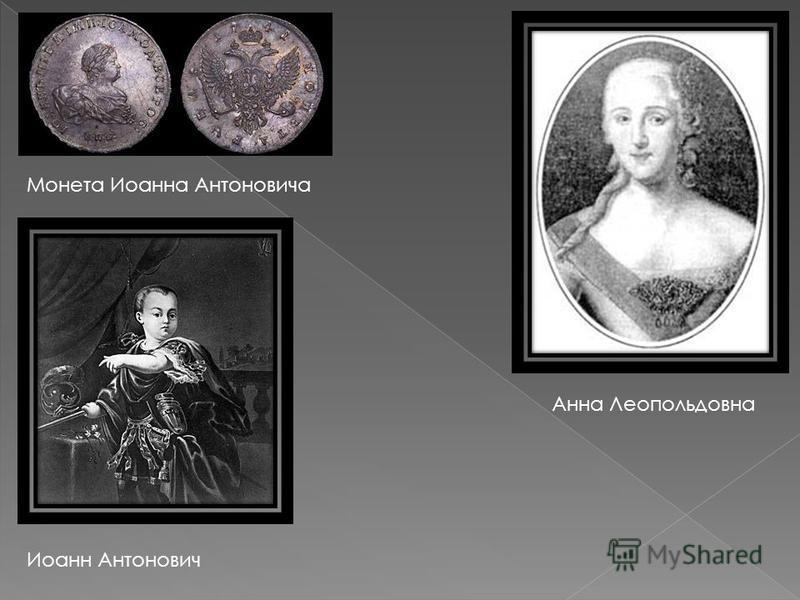 Монета Иоанна Антоновича Иоанн Антонович Анна Леопольдовна