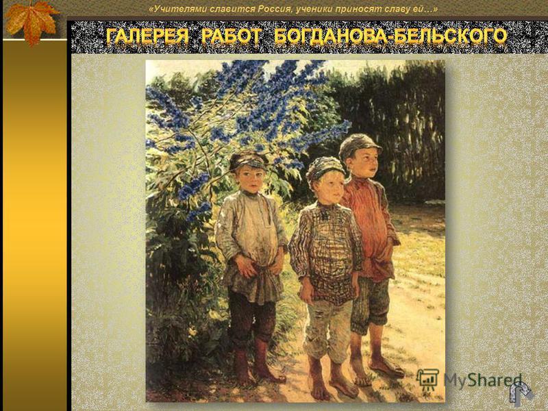 «Учителями славится Россия, ученики приносят славу ей…»