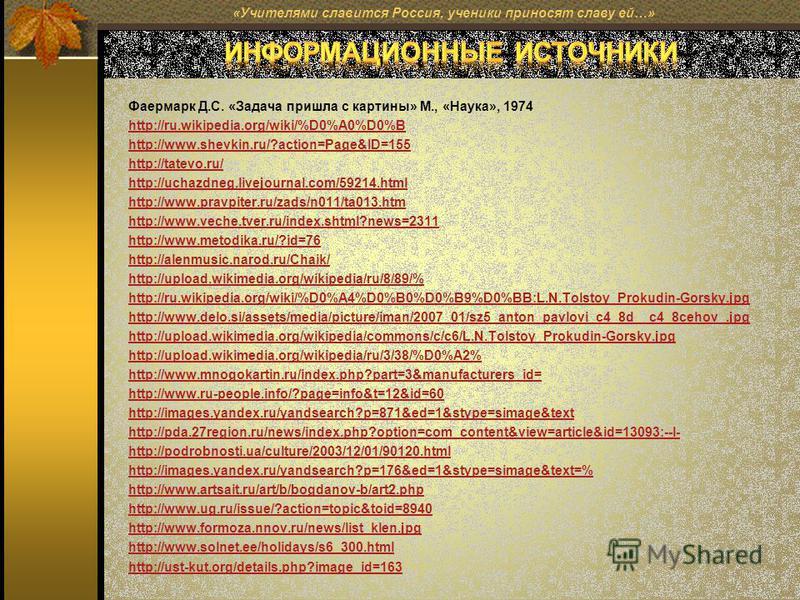 Фаермарк Д.С. «Задача пришла с картины» М., «Наука», 1974 http://ru.wikipedia.org/wiki/%D0%A0%D0%B http://www.shevkin.ru/?action=Page&ID=155 http://tatevo.ru/ http://uchazdneg.livejournal.com/59214. html http://www.pravpiter.ru/zads/n011/ta013. htm h