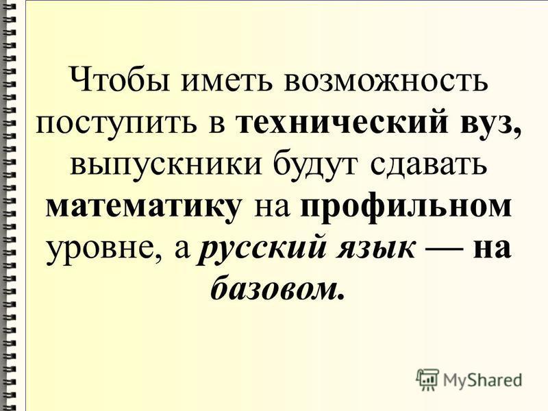 Чтобы иметь возможность поступить в технический вуз, выпускники будут сдавать математику на профильном уровне, а русский язык на базовом.