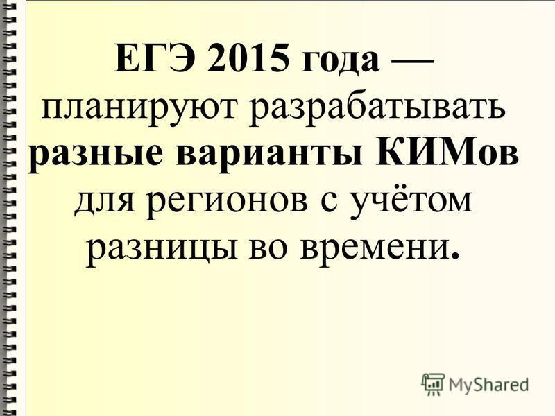 ЕГЭ 2015 года планируют разрабатывать разные варианты КИМов для регионов с учётом разницы во времени.