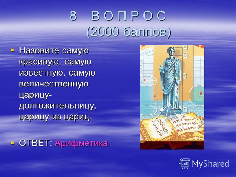 7В О П Р О С (8000 баллов) Какой математический термин означает «музыка» в переводе с греческого? Какой математический термин означает «музыка» в переводе с греческого? ОТВЕТ: пропорция. ОТВЕТ: пропорция.