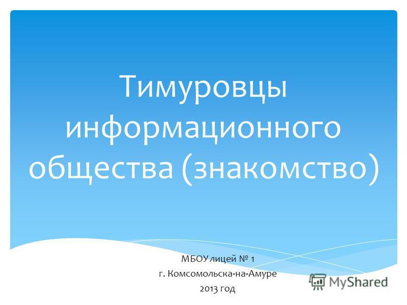 Тимуровцы информационного общества (знакомство) МБОУ лицей 1 г. Комсомольска-на-Амуре 2013 год