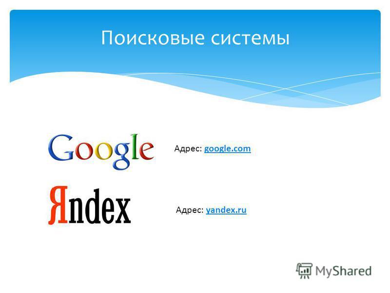 Поисковые системы Адрес: google.comgoogle.com Адрес: yandex.ruyandex.ru