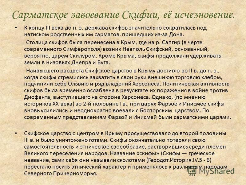 Сарматское завоевание Скифии, её исчезновение. К концу III века до н. э. держава скифов значительно сократилась под натиском родственных им сарматов, пришедших из-за Дона. Столица скифов была перенесена в Крым, где на р. Сапгир (в черте современного