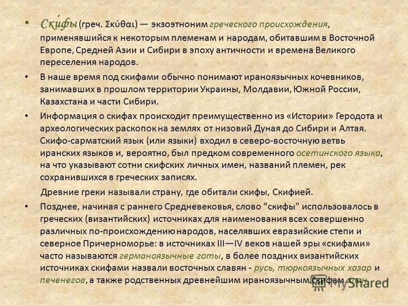 Скифы в ростовской области