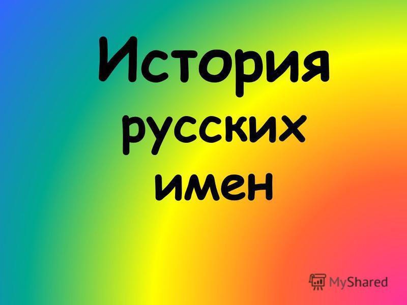 История русских имен