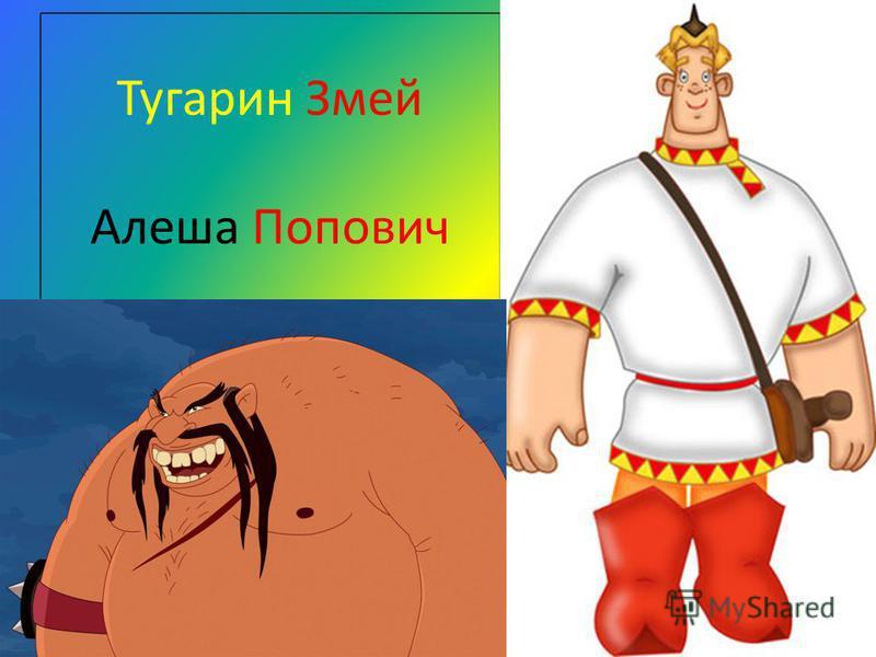 Тугарин Змей Алеша Попович