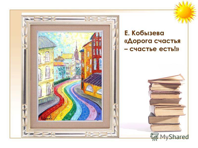 Е. Кобызева «Дорога счастья – счастье есть!»