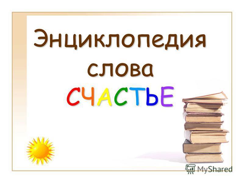 Энциклопедия слова СЧАСТЬЕ