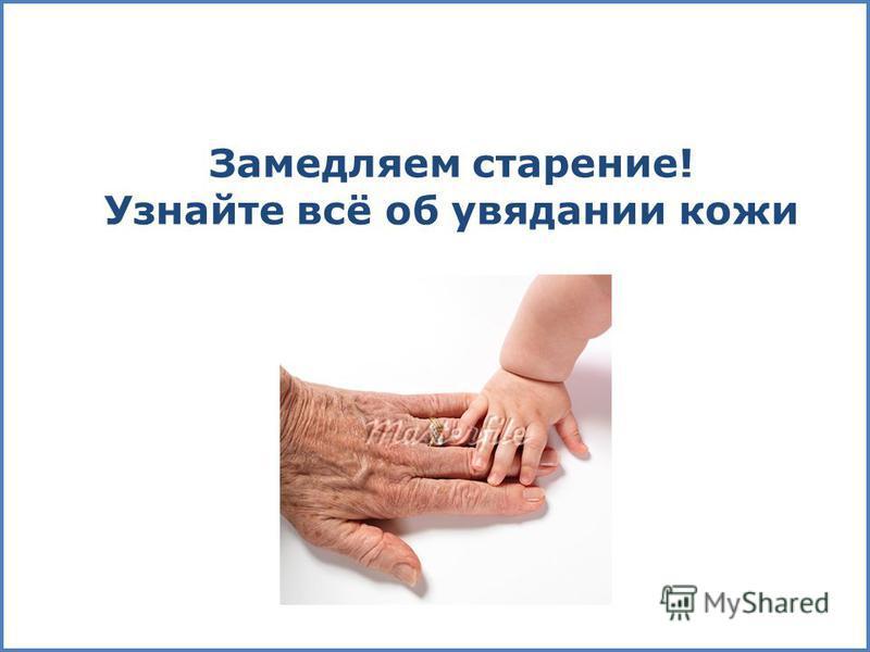 Замедляем старение! Узнайте всё об увядании кожи