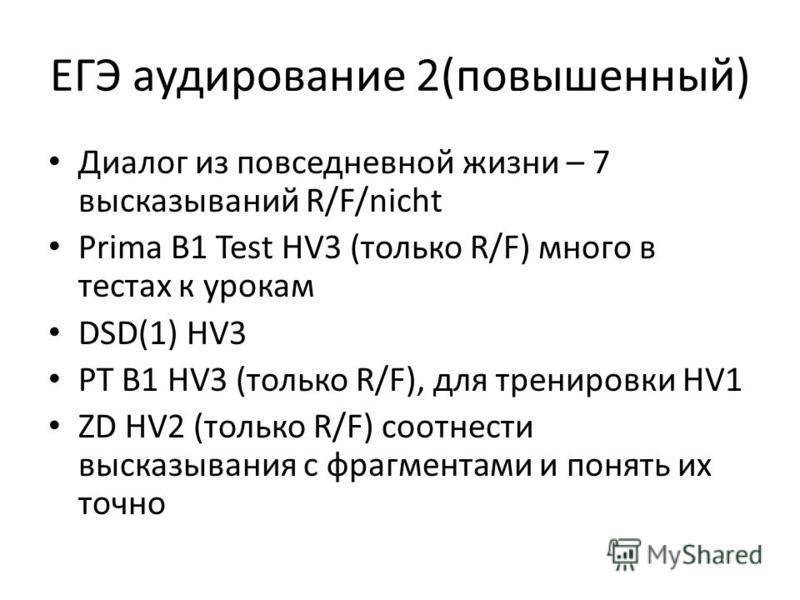 ЕГЭ аудирование 2(повышенный) Диалог из повседневной жизни – 7 высказываний R/F/nicht Prima B1 Test HV3 (только R/F) много в тестах к урокам DSD(1) HV3 PT B1 HV3 (только R/F), для тренировки HV1 ZD HV2 (только R/F) соотнести высказывания с фрагментам