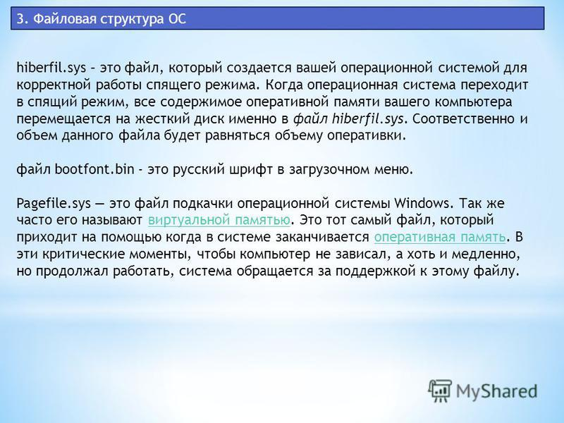 3. Файловая структура ОС hiberfil.sys – это файл, который создается вашей операционной системой для корректной работы спящего режима. Когда операционная система переходит в спящий режим, все содержимое оперативной памяти вашего компьютера перемещаетс