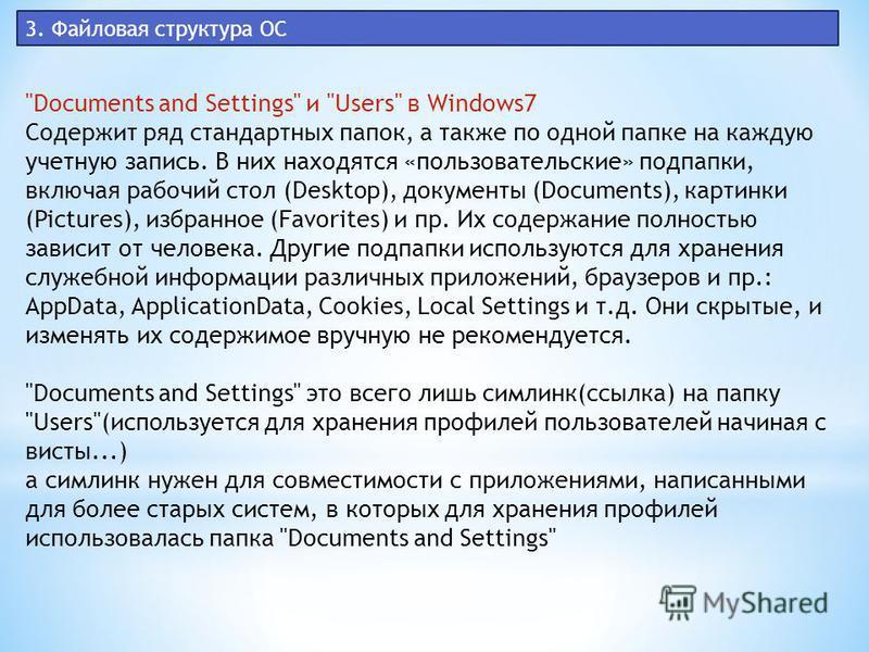 3. Файловая структура ОС