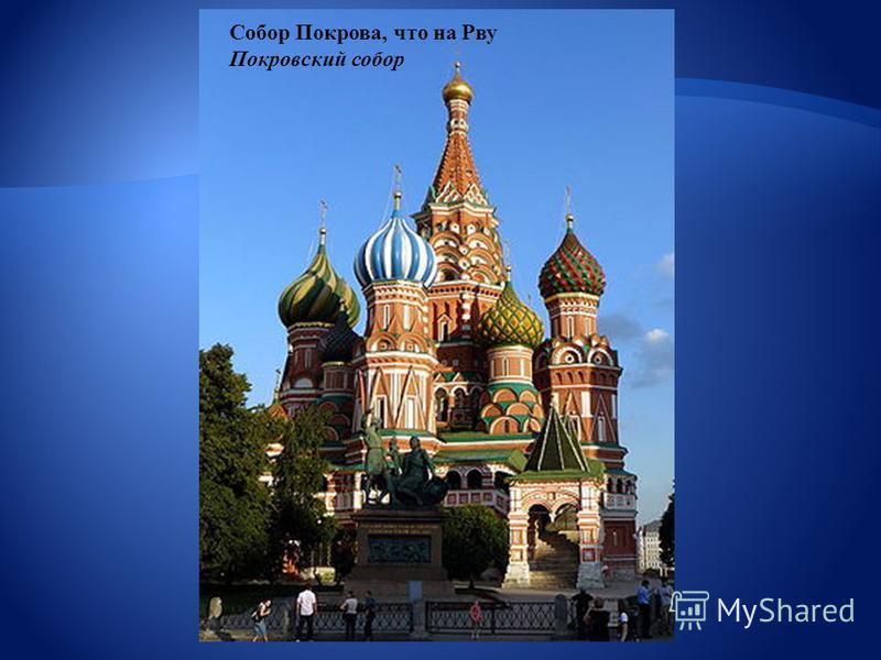 Собор Покрова, что на Рву Покровский собор