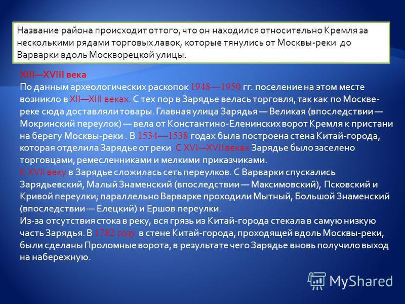 Название района происходит оттого, что он находился относительно Кремля за несколькими рядами торговых лавок, которые тянулись от Москвы-реки до Варварки вдоль Москворецкой улицы. XIIIXVIII века По данным археологических раскопок 19481950 гг. поселен