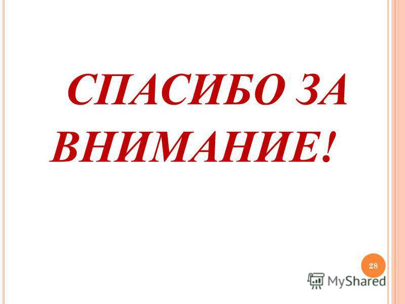 СПАСИБО ЗА ВНИМАНИЕ! 28