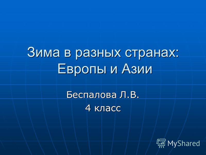 Зима в разных странах: Европы и Азии Беспалова Л.В. 4 класс