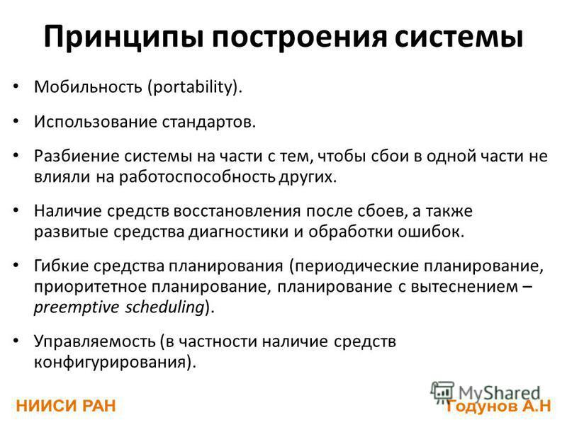 Принципы построения системы Мобильность (portability). Использование стандартов. Разбиение системы на части с тем, чтобы сбои в одной части не влияли на работоспособность других. Наличие средств восстановления после сбоев, а также развитые средства д