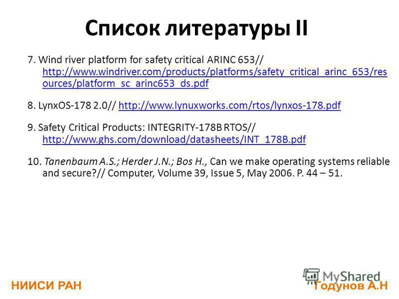 Список литературы II 7. Wind river platform for safety critical ARINC 653// http://www.windriver.com/products/platforms/safety_critical_arinc_653/res ources/platform_sc_arinc653_ds.pdf http://www.windriver.com/products/platforms/safety_critical_arinc