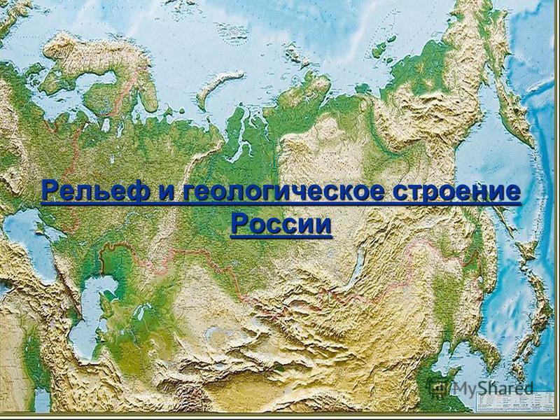 Рельеф и геологическое строение России