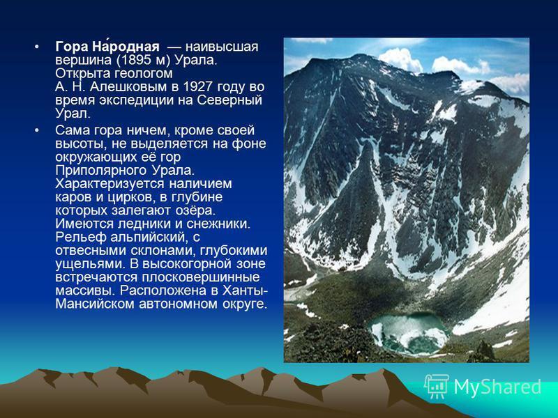 Гора На́родная наивысшая вершина (1895 м) Урала. Открыта геологом А. Н. Алешковым в 1927 году во время экспедиции на Северный Урал. Сама гора ничем, кроме своей высоты, не выделяется на фоне окружающих её гор Приполярного Урала. Характеризуется налич