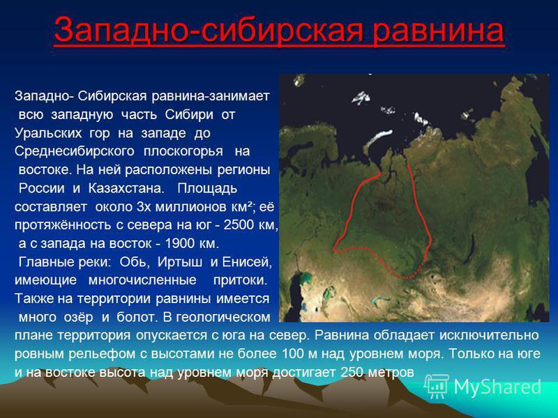 Западно-сибирская равнина Западно- Сибирская равнина-занимает всю западную часть Сибири от Уральских гор на западе до Среднесибирского плоскогорья на востоке. На ней расположены регионы России и Казахстана. Площадь составляет около 3 х миллионов км²;