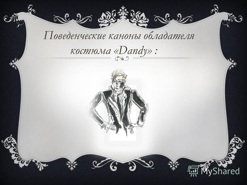 Поведенческие каноны обладателя костюма «Dandy» :