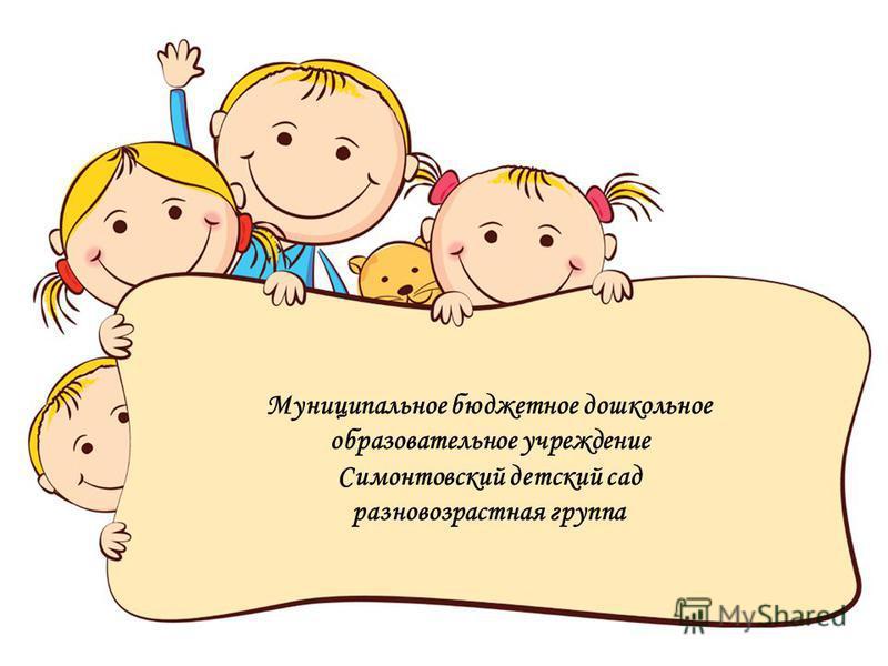 Муниципальное бюджетное дошкольное образовательное учреждение Симонтовский детский сад разновозрастная группа