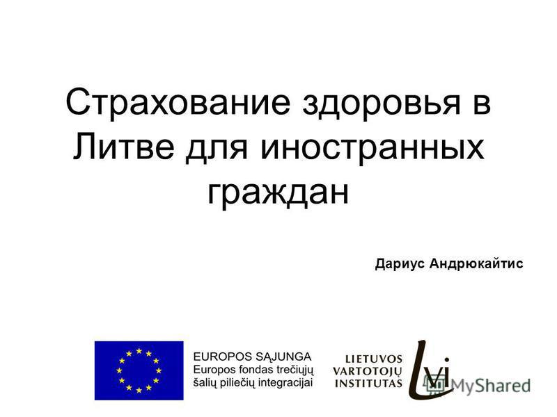 Страхование здоровья в Литве для иностранных граждан Дариус Андрюкайтис