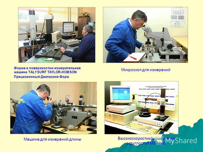 Форма и поверхностно-измерительная машина ТALYSURF TAYLOR-HOBSON Прецизионный Диапазоне Форм Микроскоп для измерений Машина для измерений длины Высокоскоростной измеритель округлости FMS 1100