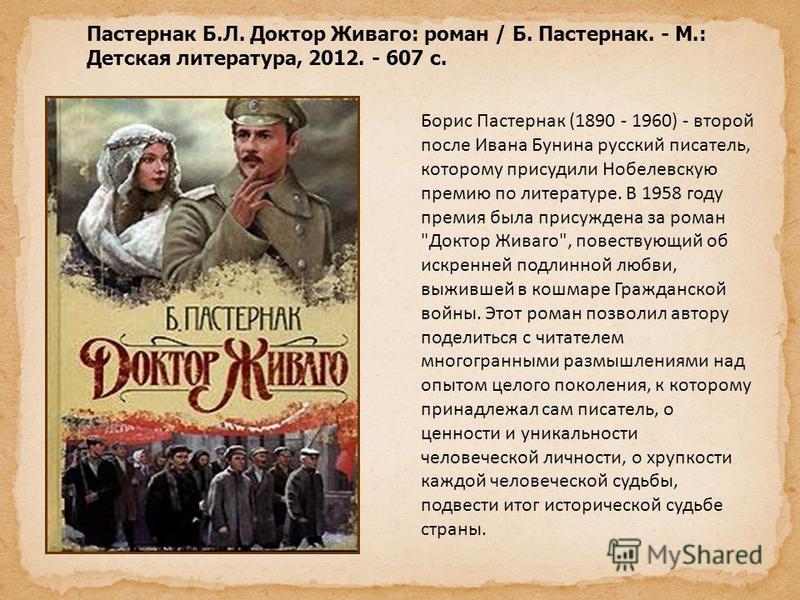 Борис Пастернак (1890 - 1960) - второй после Ивана Бунина русский писатель, которому присудили Нобелевскую премию по литературе. В 1958 году премия была присуждена за роман