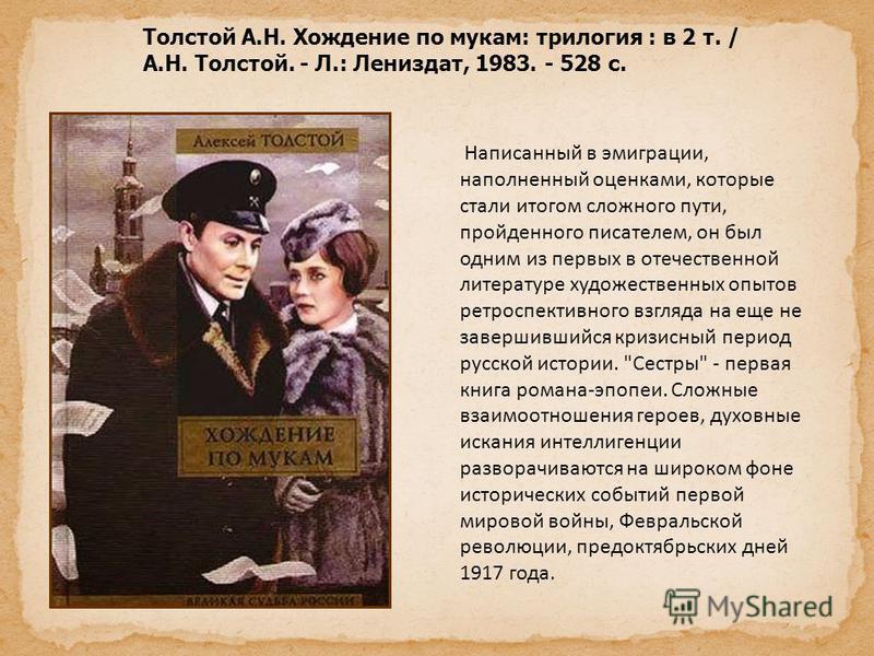 Написанный в эмиграции, наполненный оценками, которые стали итогом сложного пути, пройденного писателем, он был одним из первых в отечественной литературе художественных опытов ретроспективного взгляда на еще не завершившийся кризисный период русской