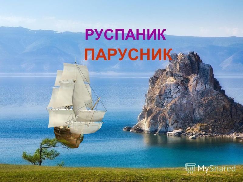 РУСПАНИК ПАРУСНИК