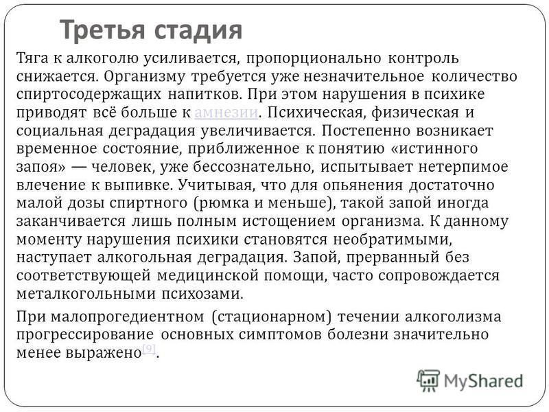cherez-kakoe-vremya-prohodit-tyaga-k-alkogolyu