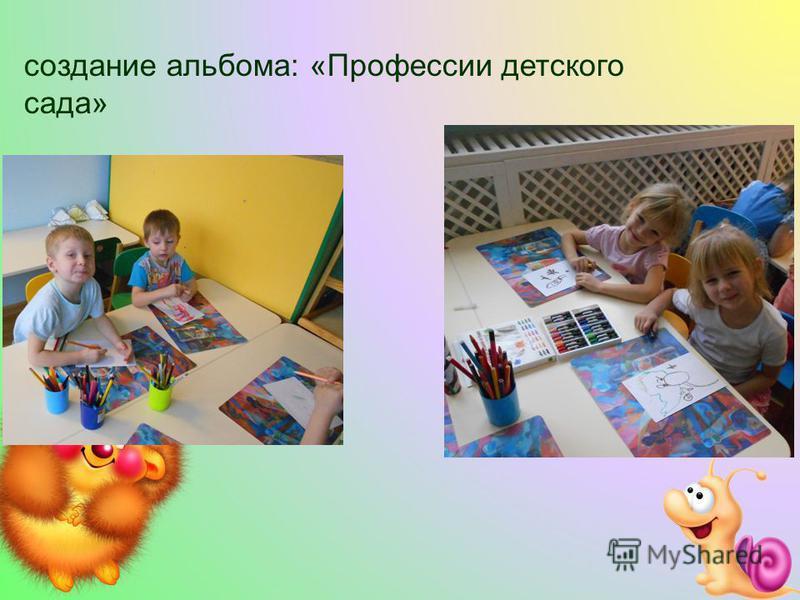 создание альбома: «Профессии детского сада»