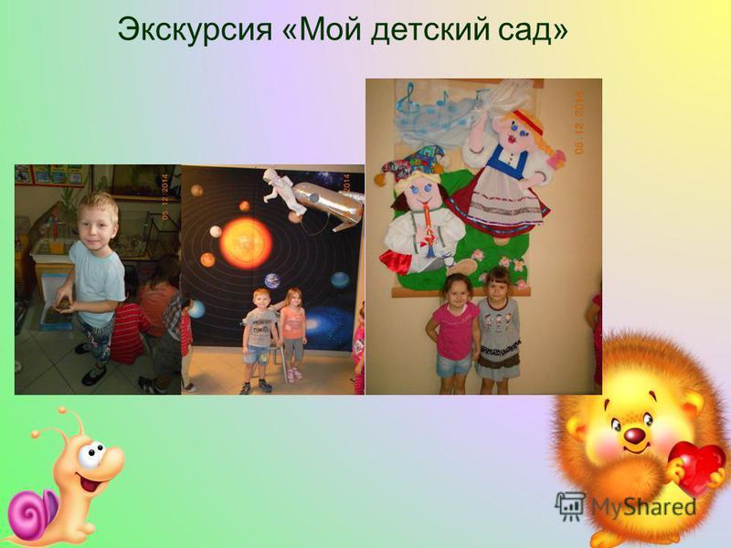 Экскурсия «Мой детский сад»