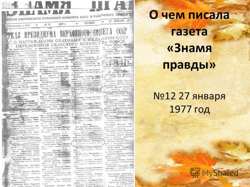 О чем писала газета «Знамя правды» 12 27 января 1977 год