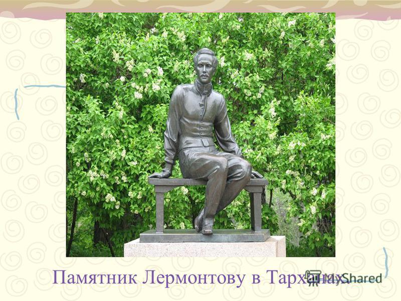 Памятник Лермонтову в Тарханах.