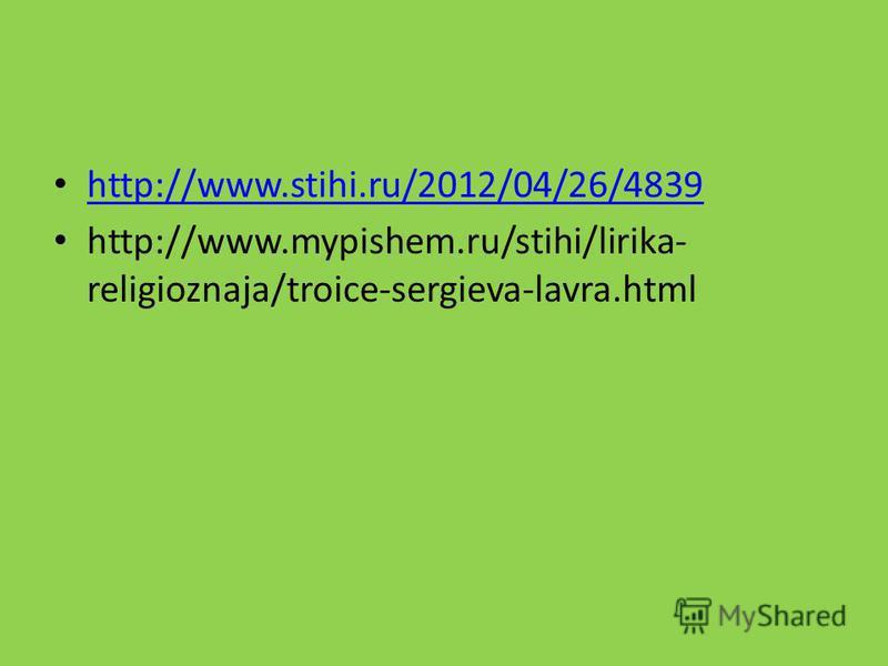 http://www.stihi.ru/2012/04/26/4839 http://www.mypishem.ru/stihi/lirika- religioznaja/troice-sergieva-lavra.html