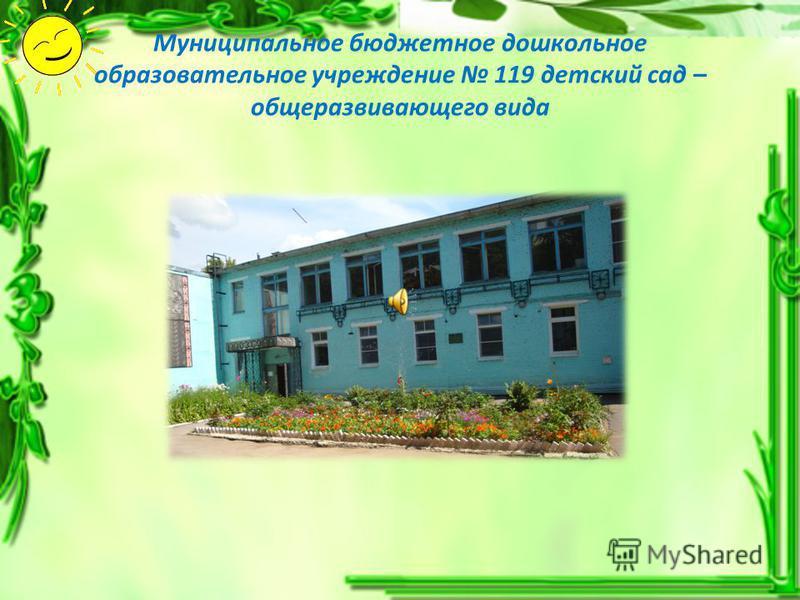 Муниципальное бюджетное дошкольное образовательное учреждение 119 детский сад – общеразвивающего вида