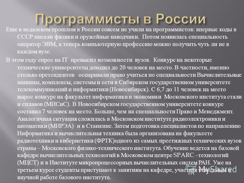 Еще в недалеком прошлом в России совсем не учили на программистов : впервые коды в СССР писали физики и оружейные наводчики. Потом появилась специальность оператор ЭВМ, а теперь компьютерную профессию можно получить чуть ли не в каждом вузе. В этом г