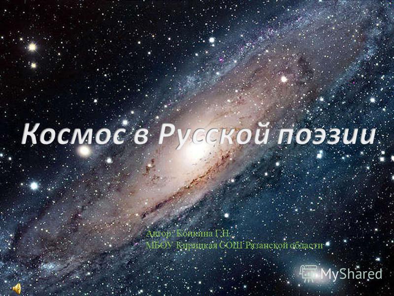 Автор: Конкина Г.Н. МБОУ Кирицкая СОШ Рязанской области