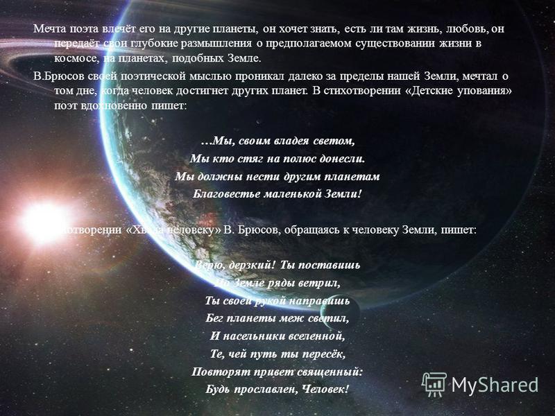 Мечта поэта влечёт его на другие планеты, он хочет знать, есть ли там жизнь, любовь, он передаёт свои глубокие размышления о предполагаемом существовании жизни в космосе, на планетах, подобных Земле. В.Брюсов своей поэтической мыслью проникал далеко